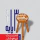 تست سه پایه عربی