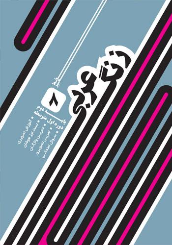 زنگ عربی هشتم