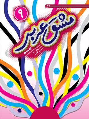 مشق عربی نهم