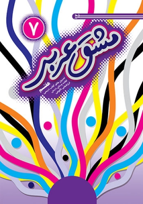 مشق عربی هفتم