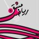 مشق عربی هشتم