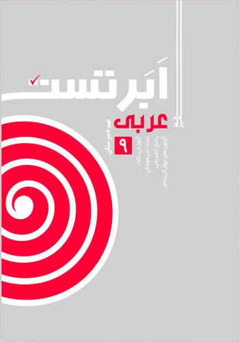ابر تست عربی نهم