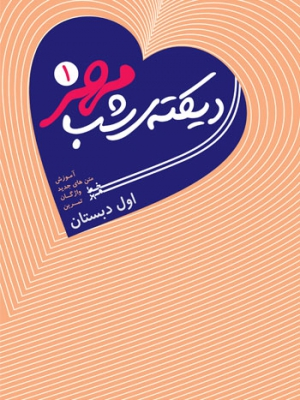 دیکته شب اول مهر