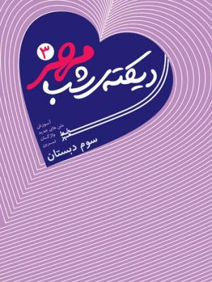دیکته شب مهر سوم